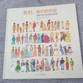 我们,我们的历史:给孩子的人类文明进化史知识绘本