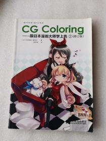 CG Coloring:跟日本漫画大师学上色2(修订版)