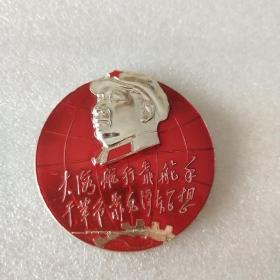 毛主席像章(林题大海航行靠舵手,干革命靠毛泽东思想)1968年北京首次活学活用毛泽东思想积极分子代表大会【国防工业系统】。