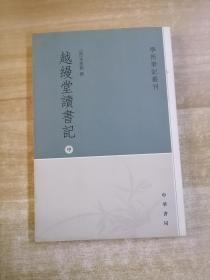 越缦堂读书记(中册)【不成套】