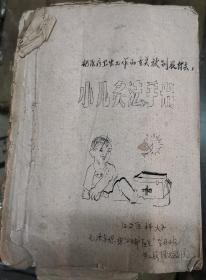 毛泽东思想赤脚医生学习班印小儿针灸手册一本全