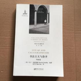 书法主义与洛齐(外国卷)