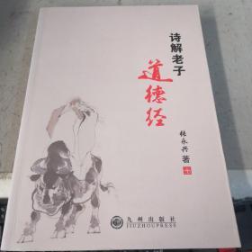 诗解老子道德经(签名本)
