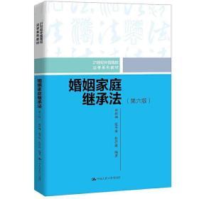 2020新版 婚姻家庭与继承法 第六版第6版 房绍坤  婚姻法继承法人大教材 收养法民事法 21世纪中国高校法学系列教材9787300282947