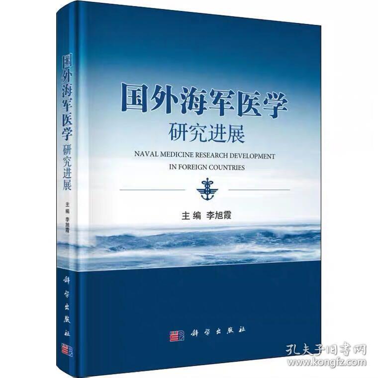 国外海军医学研究进展 科学出版社