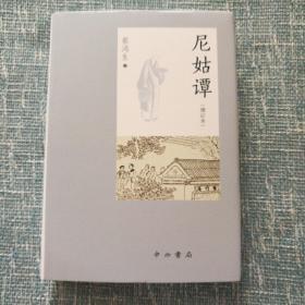 尼姑谭(修订本)