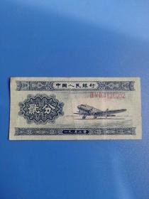 第二套阿拉伯数字,两分纸币