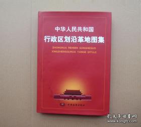 精装本 中华人民共和国行政区划沿革地图集