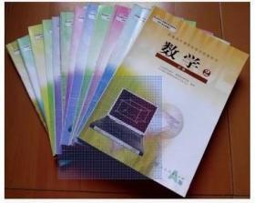 人教版高中数学教材A版新课标全套13本课本教科书