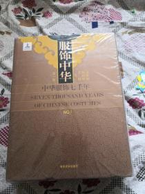 服饰中华:中华服饰七千年(精装全四册)未开封