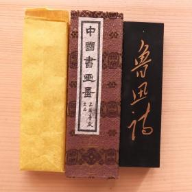 鲁迅诗上海墨厂80年代出品老2两68g镶珠油烟101老墨锭墨块N881