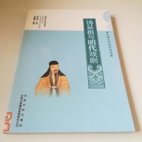 中国文化知识读本:汤显祖与明代戏剧