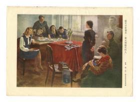 彩色绘画插页 《接受共青团员—斯大林时代的人》(谢.阿.格里哥里也夫作,16开)