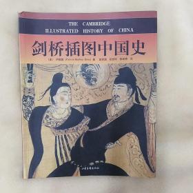 剑桥插图中国史