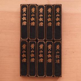 黄山松烟60末70年代初上海墨厂出品半两17克/锭10锭老墨锭N888