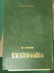 中国涉外税收法规集