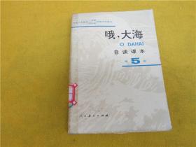 90年代 初中语文课本 初中自读课本 第5册 哦,大海