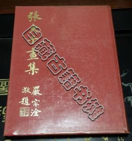 绝版好书《张大千画集》张大千书画集【精装】历史博物馆/1973年初版