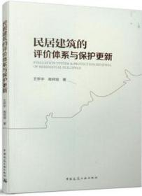 民居建筑的评价体系与保护更新 9787112253630 王怀宇 高祥冠 中国建筑工业出版社 蓝图建筑书店