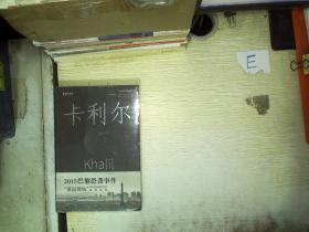 卡利尔(海天译丛)
