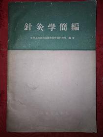 经典老版丨针灸学简编(1959年版)存世量稀少!