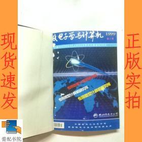 微电子学与计算机 1999 1-6 精装合订本