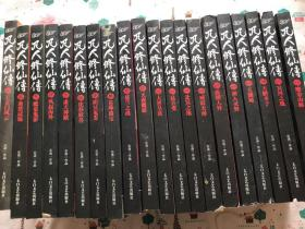 凡人修仙传(1-20)