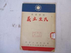 民国红色文献:总理遗教 民生主义