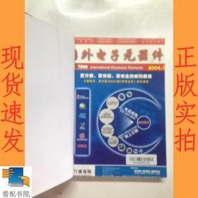国外电子元器件 2004  1-4 精装合订本