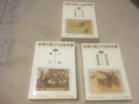 绘图中国古代战争故事 1.2.4 [三册合售]