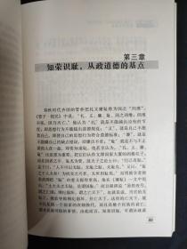从政道德建设 党员干部读本(2012最新版)