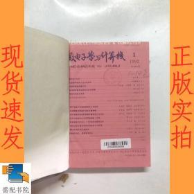 微电子学与计算机 1995  1-12  精装合订本