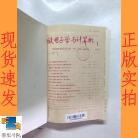 微电子学与计算机 10卷 1993  1-12  精装合订本