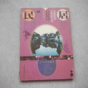 民居——永远的风景:中国民俗文化