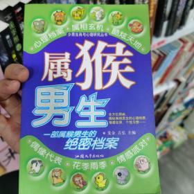 少男生肖与心理研究丛书:属猴男生