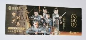 西安梦回大秦体验剧门票(仅供收藏)