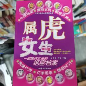 生肖与生活丛书:属虎女生
