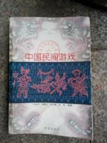 中国民间游戏