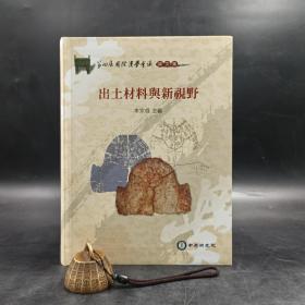 台湾中研院版  李宗焜 主编《第四屆國際漢學會議論文集:出土材料與新視野》(软精装)