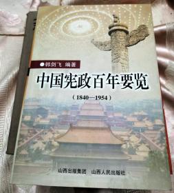 中国宪政百年要览:1840-1954(一版一印3000册)