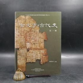 台湾中研院版 陈昭容等《古文字与古代史(第一辑)》(软精装)