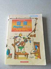 英国中学主流教材 科学教材译丛:物理