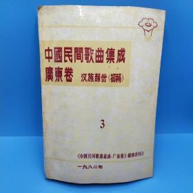 中国民间歌曲集成:广东卷 汉族部分(初稿)