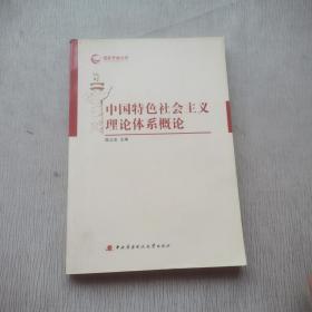 国家开放大学:中国特色社会主义理论体系概论.