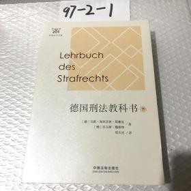 德国刑法教科书(下册)