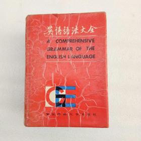 英语语法大全——华东师范大学版(厚册精装)1版1印、当天发货