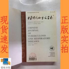 中华结核和呼吸杂志 2002 1-12  精装合订本