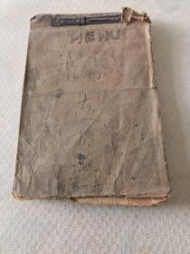 手写菜谱【1963--1964年,六一西餐,西餐和西餐食品,有配料和制作方法】