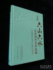 贵州六山六水民族调查资料选编 民族理论政策 民族经济卷