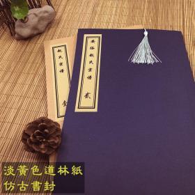 【复印件】霍氏宗谱-【湖北-黄冈\湖北-武昌】 本